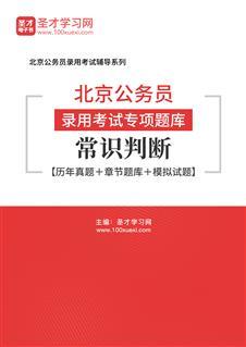 2018年北京公务员录用考试专项题库:常识判断【历年真题+章节题库+模拟试题】