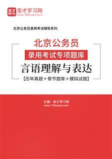 2020年北京公务员录用考试专项题库:言语理解与表达【历年真题+章节题库+模拟试题】