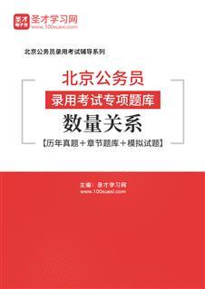 2020年北京公务员录用考试专项题库:数量关系【历年真题+章节题库+模拟试题】