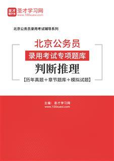 2020年北京公务员录用考试专项题库:判断推理【历年真题+章节题库+模拟试题】