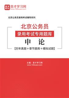 2019年北京公务员录用考试专用题库:申论【历年真题+章节题库+模拟试题】