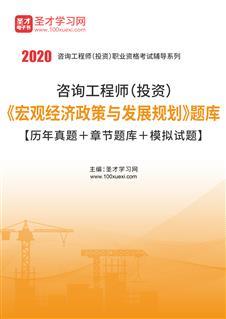 2020年咨询工程师(投资)《宏观经济政策与发展规划》题库【历年真题+章节题库+考前押题】
