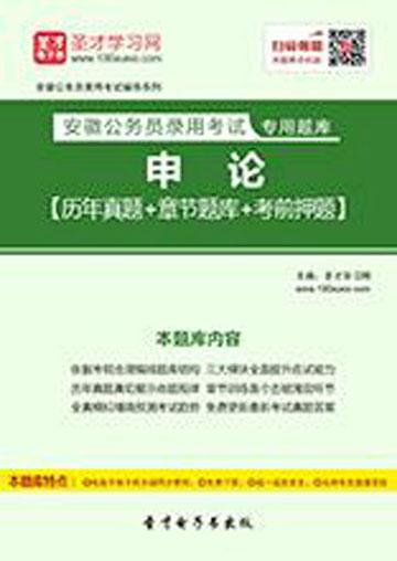 2018年安徽公务员录用考试专用题库:申论【历年真题+章节题库+模拟试题】