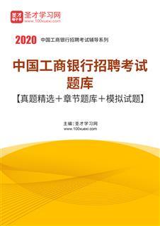 2018年中国工商银行招聘考试题库【历年真题+章节题库+模拟试题】