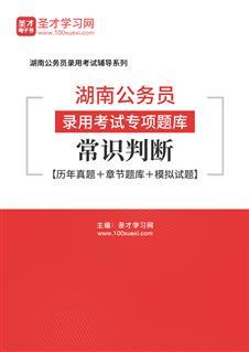 2018年湖南公务员录用考试专项题库:常识判断【历年真题+章节题库+模拟试题】