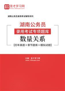 2020年湖南公务员录用考试专项题库:数量关系【历年真题+章节题库+模拟试题】