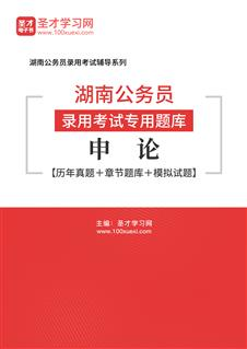 2020年湖南公务员录用考试专用题库:申论【历年真题+章节题库+模拟试题】