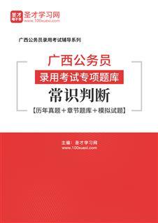 2020年广西公务员录用考试专项题库:常识判断【历年真题+章节题库+模拟试题】