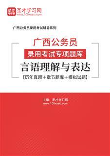 2020年广西公务员录用考试专项题库:言语理解与表达【历年真题+章节题库+模拟试题】