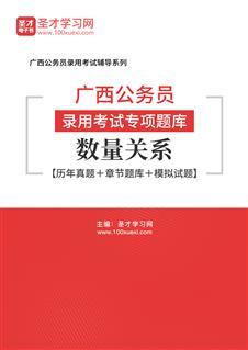 2020年广西公务员录用考试专项题库:数量关系【历年真题+章节题库+模拟试题】