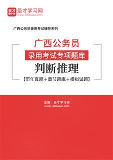 2020年广西公务员录用考试专项题库:判断推理【历年真题+章节题库+模拟试题】