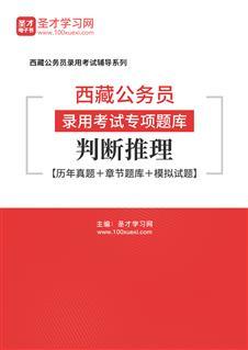 2018年西藏公务员录用考试专项题库:判断推理【历年真题+章节题库+模拟试题】