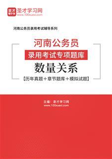 2018年河南公务员录用考试专项题库:数量关系【历年真题+章节题库+模拟试题】