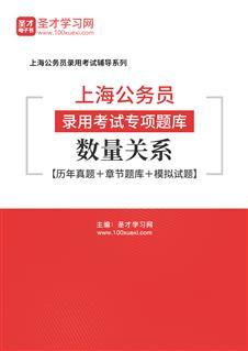2017年上海公务员录用考试专项题库:数量关系【历年真题+章节题库+模拟试题】