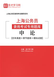 2017年上海公务员录用考试专用题库:申论【历年真题+章节题库+模拟试题】
