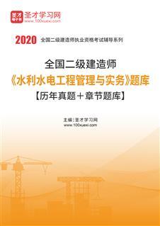 2020年二级建造师《水利水电工程管理与实务》题库【历年真题+章节题库+考前押题】