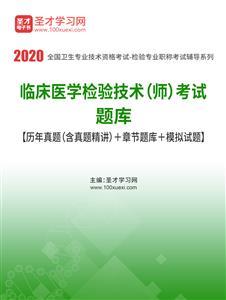 2020年临床医学检验技术(师)考试题库【历年真题(含真题精讲)+章节题库+模拟试题】