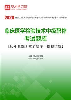 2020年临床医学检验技术中级职称考试题库【历年真题+章节题库+模拟试题】