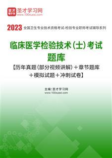 2020年临床医学检验技术(士)考试题库【历年真题(部分录屏讲解)+章节题库】