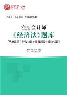 2020年注册会计师《经济法》题库【历年真题(视频讲解)+章节题库+模拟试题】