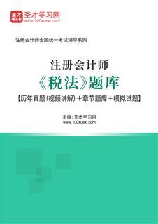 2020年注册会计师《税法》题库【历年真题(视频讲解)+章节题库+模拟试题】