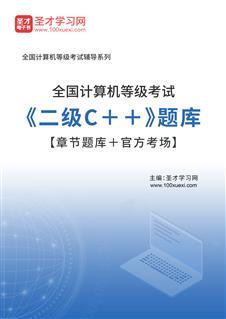 2019年9月全国计算机等级考试《二级C++》题库【章节题库+官方考场】