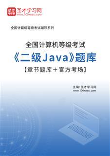 2017年9月全国计算机等级考试《二级Java》题库【章节题库+官方考场】】