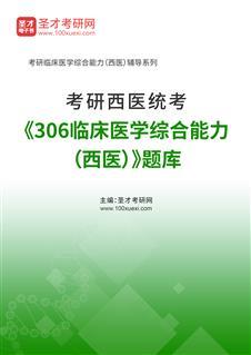 2021年考研西医统考《306临床医学综合能力(西医)》题库
