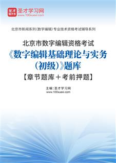 2017年北京市数字编辑《数字编辑基础理论与实务(初级)》题库【章节题库+考前押题】】
