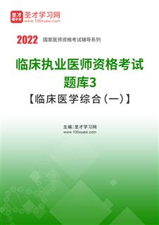 2020年临床执业医师资格考试题库3【临床医学综合(一)】
