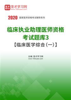 2020年临床执业助理医师资格考试题库3【临床医学综合(一)】
