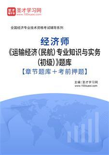2020年经济师《运输经济(民航)专业知识与实务(初级)》题库【章节题库+考前押题】