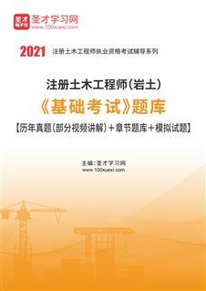 2020年注册土木工程师(岩土)《基础考试》题库【历年真题(部分视频讲解)+章节题库+模拟试题】