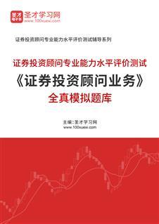 2018年证券投资顾问胜任能力考试《证券投资顾问业务》全真模拟威廉希尔