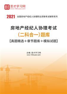 2021年房地产经纪人协理考试(二科合一)题库【真题精选+章节题库+模拟试题】】