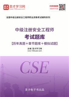 2019年注册安全工程师考试题库【历年真题+章节题库+考前押题】