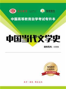 全国自考《中国当代文学史》配套题库【历年真题】【课程代码:11501】