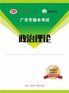 全国专插本考试《政治理论》配套题库【历年真题】