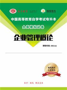 全国自考《企业管理概论》配套题库【模拟试题】【课程代码:00144】
