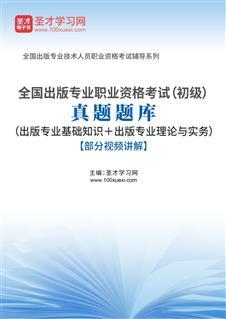 2021年全国出版专业职业资格考试(初级)真题题库(出版专业基础知识+出版专业理论与实务)【部分视频讲解】