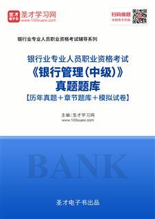 2019年下半年银行业专业人员职业资格考试《银行管理(中级)》真题题库【历年真题+章节题库+模拟试卷】