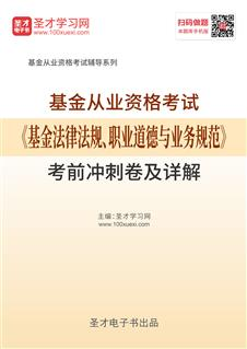 2019年5月基金从业资格考试《基金法律法规、职业道德与业务规范》考前冲刺卷及详解