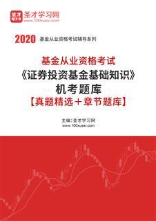 2020年基金从业资格考试《证券投资基金基础知识》题库【历年真题+章节题库】