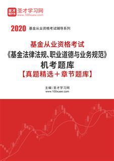 2020年基金从业资格考试《基金法律法规、职业道德与业务规范》题库【历年真题+章节题库】