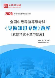 2020年全国中级导游等级考试《导游知识专题》题库【真题精选+章节题库】