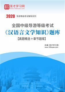 2020年全国中级导游等级考试《汉语言文学知识》题库【历年真题+章节题库】