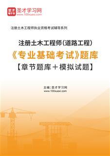 2019年注册土木工程师(道路工程)《专业基础考试》题库【章节题库+模拟试题】