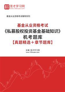 2020年基金从业资格考试《私募股权投资基金基础知识》题库【历年真题+章节题库】