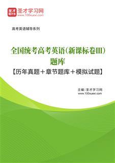 2020年全国统考高考英语(新课标卷Ⅲ)题库【历年真题+章节题库+模拟试题】