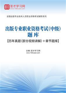 2020年出版专业职业资格考试(中级)题库【历年真题(部分视频讲解)+章节题库】